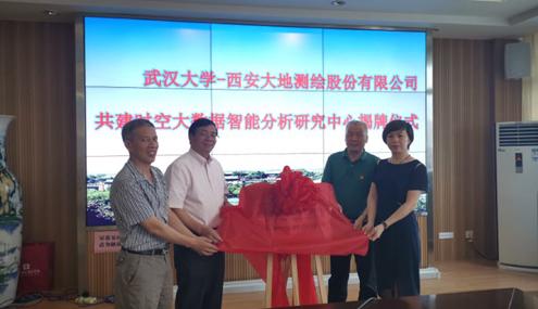 西安大地新利网址与武汉大学 共建时空大数据智能分析研究中心揭牌仪式圆满召开