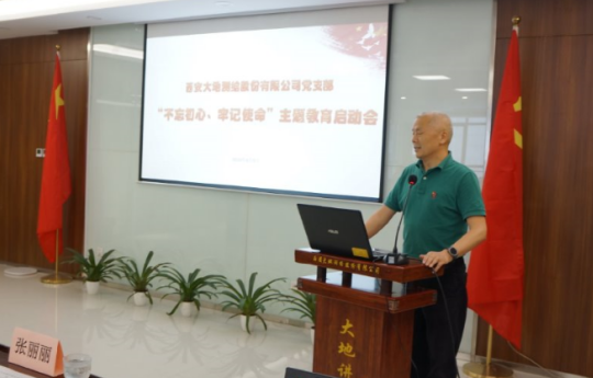 """西安大地测绘公司党支部召开""""不忘初心、牢记使命""""主题教育活动启动会"""