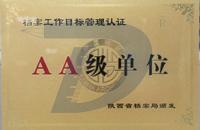 档案目标管理认证AA单位