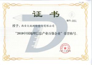 2018中国地理信息产业百强企业