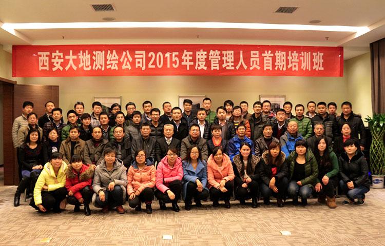 2015年度管理人员培训