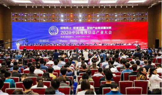 西安大地测绘参加<2020中国地理信息产业大会>荣获两项荣誉